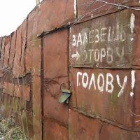 Ржавая крепость, Джержинский