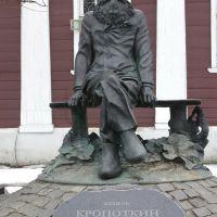 Памятник Кропоткину, Дмитров