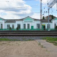 Платформа Дорохово, Дорохово