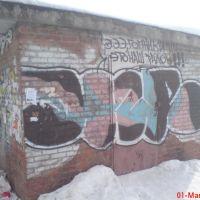 Граффити, Железнодорожный