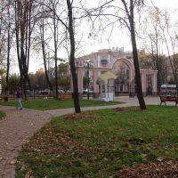 Климовск. Ворота городского парка, Железнодорожный