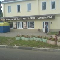 Егорьевские колбасы, Запрудная