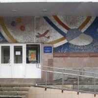 Спортивная школа., Зеленоград