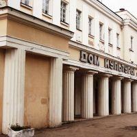 Дом культуры 1 мая, Климовск