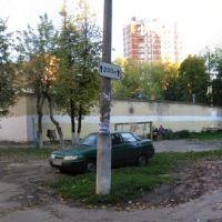 Двор около ЖКО, Климовск