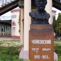 Бюст Чайковскому, Клин