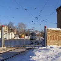 Трамвайный парк, Коломна