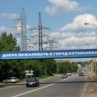 Добро пожаловать в Котельники!, Котельники