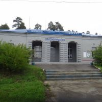 Станция Красноармейск, Красноармейск