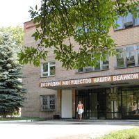 НИИ Геодезия, Красноармейск