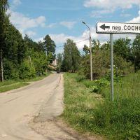 На Сосновый, Красноармейск