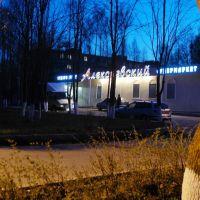 Магазин Алексеевский, Краснозаводск