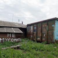 сделано из старого вагона?, Куровское