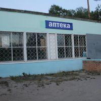 Аптека, Ликино-Дулево