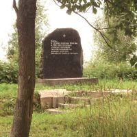 Монумент Противотанковый ров, Лобня