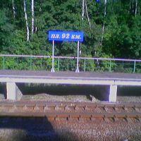 92 км, Лукино