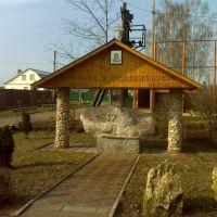 Памятный камень в Воздвиженском, Лукино