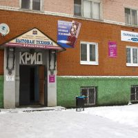 Магазин КРИД и парикмахерская, Луховицы