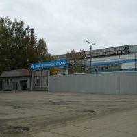 Завод алюминиевых сплавов, Львовский