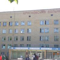 Больница №1., Малаховка