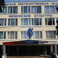 МГАФК в Малаховке, Малаховка