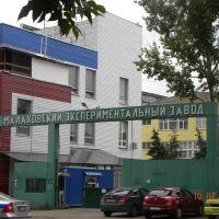 Малаховский экспериментальный з-д., Малаховка