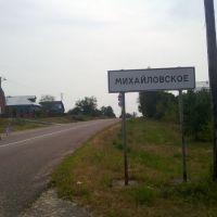 Михайловское, Михайловское
