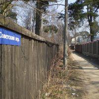 2-й Советский переулок, Мытищи