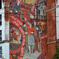 Мозаика на фасаде старой фабрики..., Нарофоминск