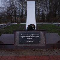 МиГ-17, парк Победы, Наро-Фоминск, Нарофоминск