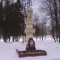 Нахабино.Памятник Герою Советского Союза генералу Д.М.Карбышеву., Нахабино