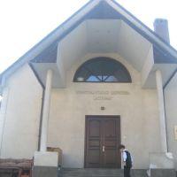 "Церковь ""Истина"", Нахабино"