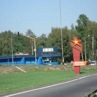 район Кунцево, Немчиновка