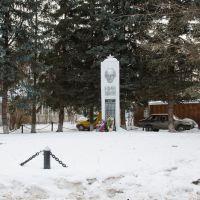 Памятник жителям Ромашково погибшим в Великой Отечественной войне, Немчиновка