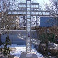 Стеклянный крест, Новобратцевский