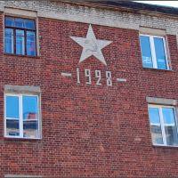 Ногинск. 1928, Ногинск