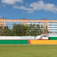 Стадион в Одинцово, Одинцово
