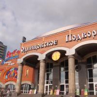 Привокзальная площадь г.Одинцово, Одинцово