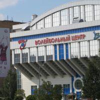 Волейбольный центр, Одинцово