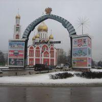 Арка Старая Смоленская дорога, Одинцово