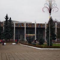 Дом Офицеров (Одинцово), Одинцово
