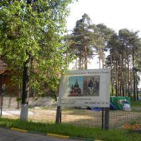 строительство Свято-Троицкого Храма, Октябрьский