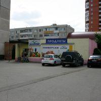 Магазин, Октябрьский