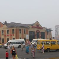 Автовокзал, Орехово-Зуево