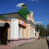 Улица Кирова. Смайл экспресс, Павловский Посад
