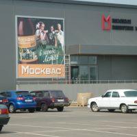 МОСПИВКОМ, Пироговский