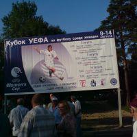 """Кубок УЕФА ФК """"Россиянка"""", Привокзальный"""