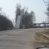 Красноармейск, Привокзальный