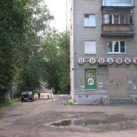 The market / Магозинчег п родукт Ы, Пушкино