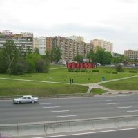 Reutov-Ivanovskoe, Реутов